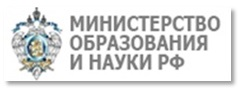 Министерство-образования-и-науки-РФ
